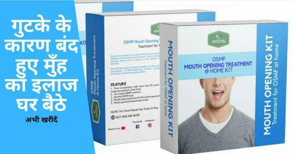OSMF Mouth Opening Treatment at Home Kit hindi Ahmedabad Mumbai New Delhi Chennai Kolkata Hyderabad