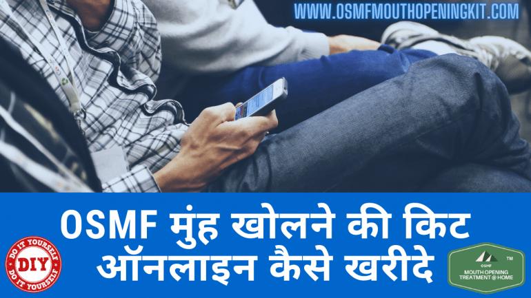 Lockdown News How to order Medicines Online OSMF Mouth Opening Kit   कैसे करें ऑनलाइन दवाईयां खरीदे का ऑर्डर (Hindi)